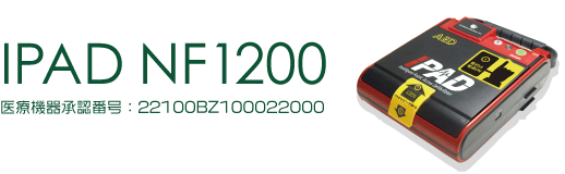 NF1200