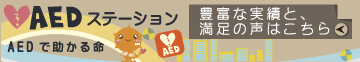 AEDコムのAEDステーション