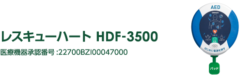 hdf-3500_product